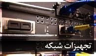 تجهیزات شبکه لامرد آی سی تی